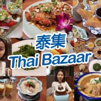 台北市美食 餐廳 異國料理 泰式料理 泰集/泰樂 Thai Bazaar 微風信義店 照片
