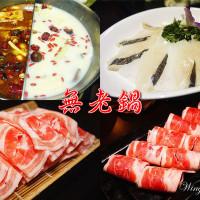 台北市美食 餐廳 火鍋 麻辣鍋 無老鍋-中山店 照片