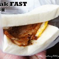 新北市美食 餐廳 速食 早餐速食店 breakFAST 品品早餐 照片