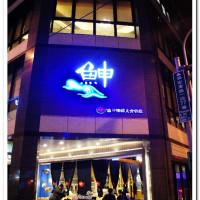 台北市美食 餐廳 異國料理 日式料理 魚紳海鮮美食餐廳 照片
