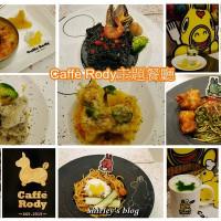 台北市美食 餐廳 異國料理 Caffe Rody主題餐廳 照片