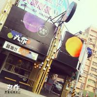 台南市美食 餐廳 飲料、甜品 飲料專賣店 丸作食茶 (旗艦店) 照片