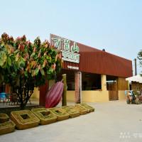 屏東縣休閒旅遊 景點 觀光工廠 可茵山可可莊園休閒農場 照片