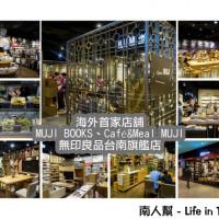台南市休閒旅遊 購物娛樂 購物中心、百貨商城 無印良品台南旗艦店 照片