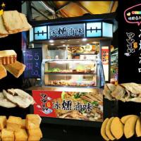 高雄市美食 攤販 台式小吃 口中品冰燻滷味 照片
