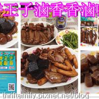 台中市美食 攤販 滷味 香王子滷香香 照片