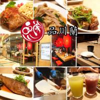 桃園市美食 餐廳 中式料理 麵食點心 品川蘭 (桃園店) 照片