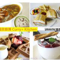 台南市美食 餐廳 咖啡、茶 咖啡館 Curry+ Kitchen 誠欣廚房 照片