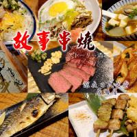 台中市美食 餐廳 異國料理 日式料理 故事 (ストーリー)串燒 照片