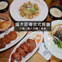台南市美食 餐廳 異國料理 異國料理其他 鐵木匠複合式餐廳 照片