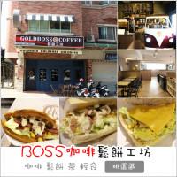桃園市美食 餐廳 飲料、甜品 飲料、甜品其他 Boss coffee咖啡 照片