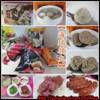 新竹市美食 餐廳 零食特產 零食特產 海瑞摃丸 照片