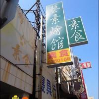 台南市美食 餐廳 素食 素食 藝素燴館 照片