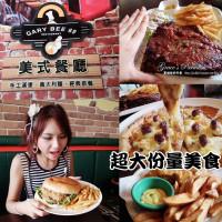 桃園市美食 餐廳 異國料理 美式料理 Gary Bee 69 桃園二代店 照片