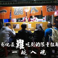 彰化縣美食 攤販 異國小吃 大將-博多豚骨拉麵行動車 照片