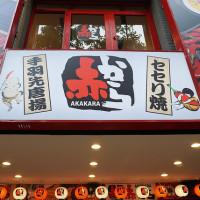 台北市美食 餐廳 異國料理 日式料理 赤から鍋Akakara (中山旗艦店) 照片