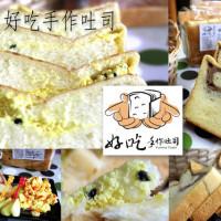桃園市美食 餐廳 烘焙 麵包坊 好吃手作吐司 照片