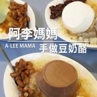 雲林縣美食 餐廳 飲料、甜品 阿李媽媽手做豆奶酪 照片