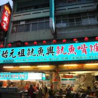 雲林縣美食 餐廳 中式料理 魷魚興嘴吃嘴魷魚羮 照片