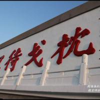 連江縣休閒旅遊 景點 公園 馬祖南竿枕戈待旦紀念公園 照片