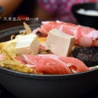 彰化縣美食 餐廳 火鍋 火鍋其他 天香皇品風味鍋一鍋一燒 照片