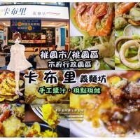 桃園市美食 餐廳 異國料理 義式料理 卡布里義麵坊 照片