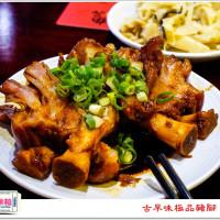 高雄市美食 餐廳 中式料理 小吃 古早味極品豬腳 照片