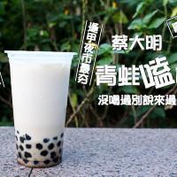 台中市美食 攤販 台式小吃 蔡大明青蛙嗑奶 照片