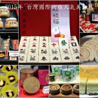 台北市休閒旅遊 景點 展覽館 【2015網路美食人氣展】 照片