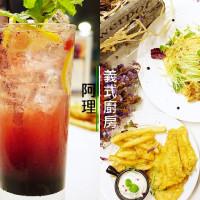 新北市美食 餐廳 異國料理 義式料理 A LI阿里義式廚房 照片