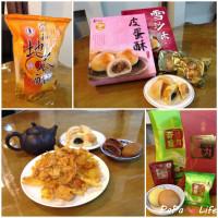 台東縣美食 餐廳 零食特產 台東阿美釋迦麻糬館 - 宗和食品 照片
