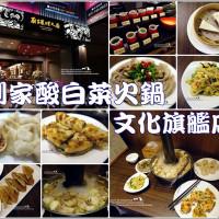 高雄市美食 餐廳 中式料理 麵食點心 劉家酸白菜火鍋(文化旗艦店) 照片