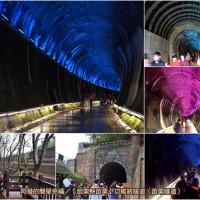 苗栗縣休閒旅遊 景點 景點其他 功維敘隧道 照片