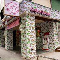 台北市美食 餐廳 零食特產 零食特產 戀戀巴黎法式手工鳳梨酥 照片