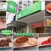 台南市美食 餐廳 餐廳燒烤 鐵板燒 樂食新鉄板料理 照片