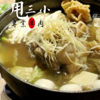 台北市美食 餐廳 中式料理 中式料理其他 甩三小‧羊肉專賣店 敦南店 照片