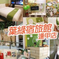 台中市休閒旅遊 住宿 商務旅館 葉綠宿旅館Green Hotel 照片