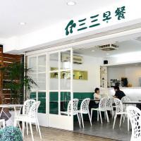 台北市美食 餐廳 速食 早餐速食店 三三活力早餐 (二店) 照片