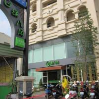 屏東縣美食 餐廳 火鍋 火鍋其他 綠八角香料火鍋 照片