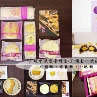 台北市美食 攤販 甜點、糕餅 三統漢菓子 照片