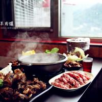 新北市美食 餐廳 火鍋 羊肉爐 羴大王羊肉爐 照片