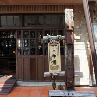 台南市美食 餐廳 異國料理 日式料理 台南林百貨大手燒*白瀧酒造 照片