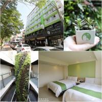 台中市休閒旅遊 住宿 商務旅館 葉綠宿 GREEN HOTEL 照片