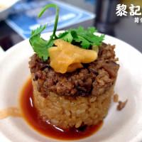 新北市美食 餐廳 中式料理 小吃 黎記筒仔米糕 照片