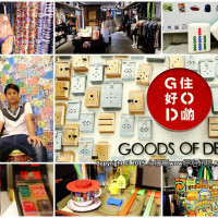 台北市休閒旅遊 購物娛樂 設計師品牌 GOD 住好啲 Taiwan 照片