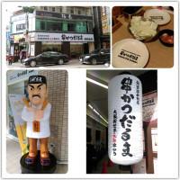 台北市美食 餐廳 異國料理 日式料理 串炸達摩Kushikatu Daruma (台北店) 照片