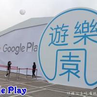 台北市休閒旅遊 購物娛樂 購物娛樂其他 Google Play遊樂園 照片