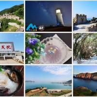 連江縣休閒旅遊 景點 景點其他 馬祖莒光東犬燈塔 照片