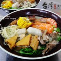 新北市美食 餐廳 中式料理 小吃 台灣美食。古早烏醋麵 照片