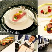 高雄市美食 餐廳 異國料理 法式料理 Cudome Restaurant 圓頂餐廳 照片